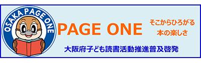 OSAKA PAGE ONE(大阪府子ども読書活動推進普及啓発)